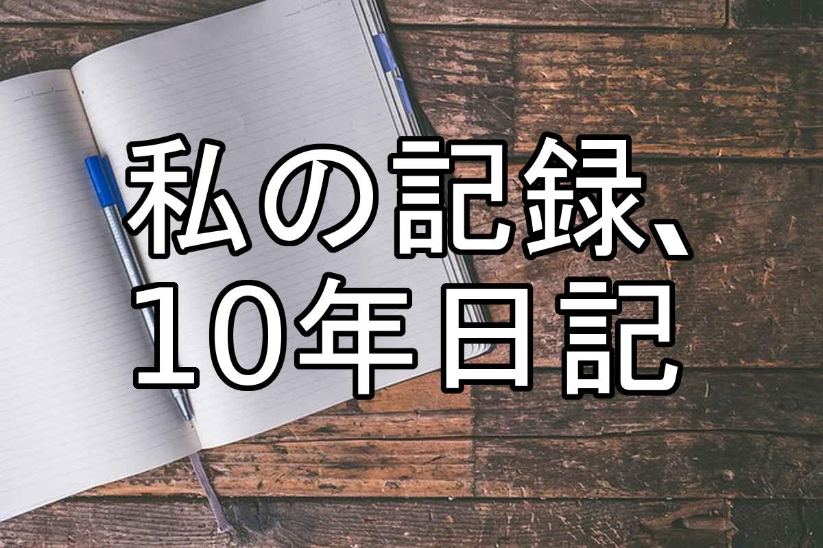 「私の記録、10年日記」
