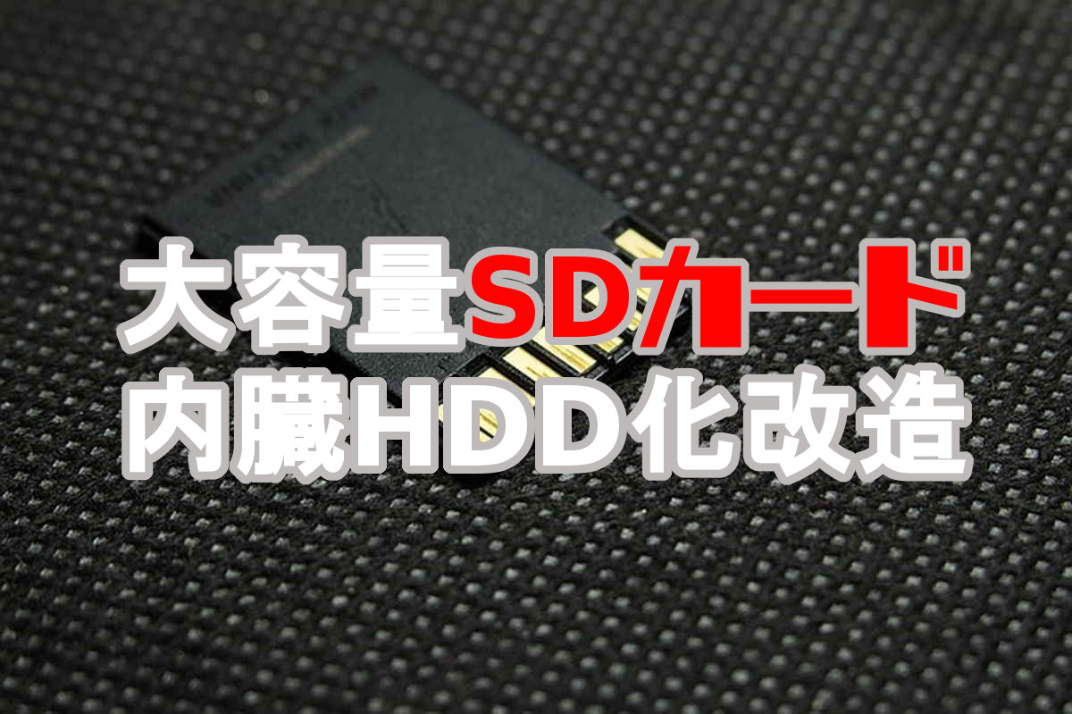 大容量SDカード内臓HDD化改造
