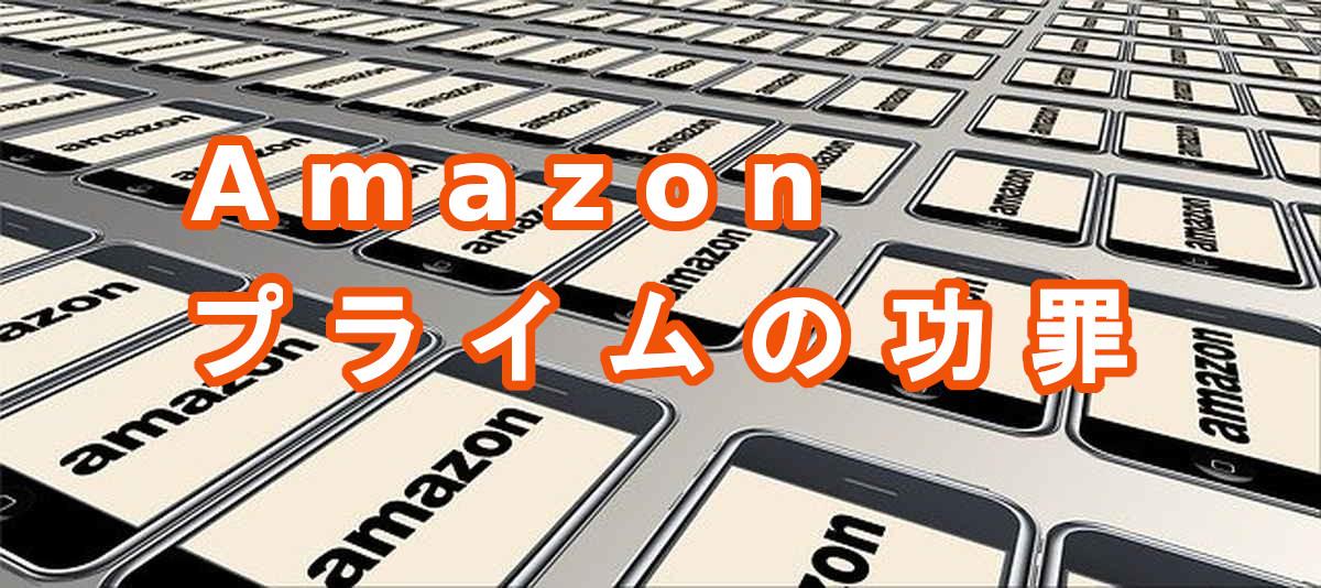 Amazonプライムの功罪