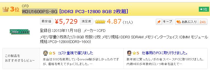 W3U1600PS-8G価格コム最安値